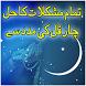 Mushkilat Ka Hal 4 Qul Sa by iTouch