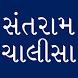 Santram Chalisa - Gujarati by Bhavin Jagad