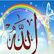 Surat Ar Rahman dan Ad Dukhan by Panduan Anak Pintar