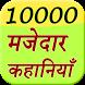 10000 Majedar Kahani Story by Androm king