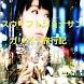 スウィフト ジョナサン「ガリバー旅行記」読み物アプリ by macky2015