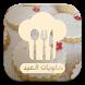 حلويات العيد2015 (بدون انترنت)