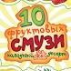 Фруктовые Смузи рецепты блюда by Zhili-Byli