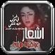 اشعار عراقية حزينة by appbros3