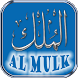 Surah Al Mulk by ARWEN studio