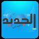 Aljadyd News - الجديد نيوز by DIGITALAPPS