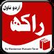 Rakh - Urdu Novel