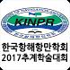2017년 한국항해항만학회 추계학술대회 by 한림원주식회사