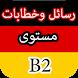 رسائل وخطابات باللغة اللألمانية مترجمة للمستوى B2