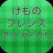 【2017年最新】けものフレンズクイズ by 葵アプリ