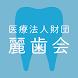 医療法人麗歯会 by GENOVA, Lab Co., Ltd.