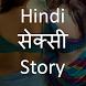 Latest Hindi Desi Story by Lasy TC