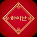 하이난(광주 수동로) by Global Network 2