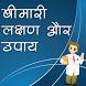 बीमारी लक्षण और उपाय by Jankari