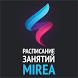 Расписание занятий МИРЭА by pavlov