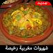 شهيوات مغربية منزلية رخيصة