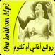 روائع اغاني ام كلثوم by simodevapp96