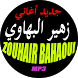 زهير البهاوي Aghani Zouhair Bahaoui by sintappsmok