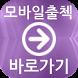 쇼핑몰 모바일 출첵 바로가기 샘플 - 출석체크 숏컷 by MakeAPP