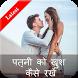 पत्नी को खुश कैसे रखें? by PSK Audio Apps