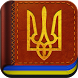 Конституція України by Oleksandr Kotyuk