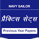 Navy Sailor - Previous Papers & Practice Sets by UV Technosoft