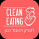 להניק ולאכול נכון CLEAN EATING מתכונים ומדריכים by eatgood online