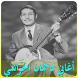 """اغاني دحمان الحراشي """"يا رايح"""" by gamehm870"""