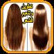 خلطات لتطويل وتنعيم الشعر by Gluco App