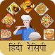 Hindi Recipes 2017 : Food Recipe in Hindi Offline by KBC INDIA : Hindi & English Quiz Games of 2017