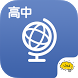 高中地理@酷学习 by 上海享合信息技术有限公司