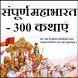 संपूर्ण महाभारत - 300 कहानियाँ by Divyam Kumari