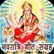 Navratri Songs (Hindi Audio) by UniversalAppsStudio