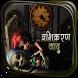 वशीकरण जादू हिंदी में by Aflatoon Apps