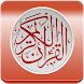 Holy Quran karim mp3 by Ouali Apps