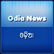 ଓଡ଼ିଆ - Odia News by Goose Apps Corp