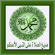 صيغ الصلاة على النبى by AL kanony