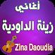 أغاني زينة الداودية - Zina Daoudia by ddsir