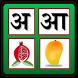 Hindi Alphabet by Genius Games