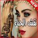 رسم ونقش حناء جميل henna mehndi tattoo designs by Salah Daoui