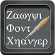 Zawgyi Font Changer Free by Fonts Free For Android Device