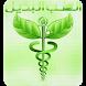 العلاج بالاعشاب والطب النبوي by pro developpeur games
