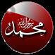 Paygambar Uyida Bir Kun Jurnal by Rabita Development LLC