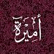 اسماء مزخرفة 2016 by karamla apps