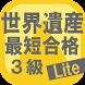 最短合格!世界遺産検定3級 Lite by 資格キラー
