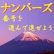 ナンバーズ「番号を選んで進ぜよう」 by mmelo.com