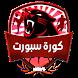 كورة سبورت - اخبار الرياضة by Sama Elwady