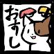 すし屋とネコ by webedge.inc