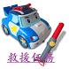 Poli toy rescue mission by 心靈夢想家