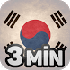 Apprendre le coréen en 3 min by 3-MIN-SOFTWARE